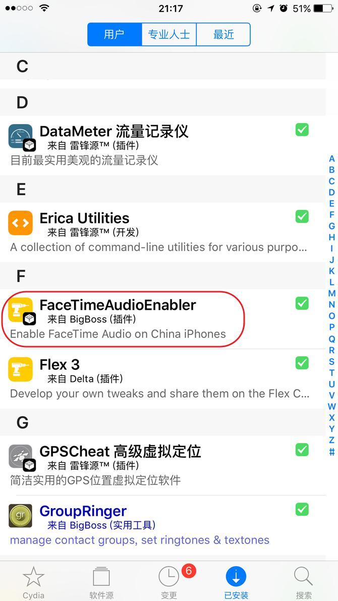 安装FaceTimeAudioEnabler
