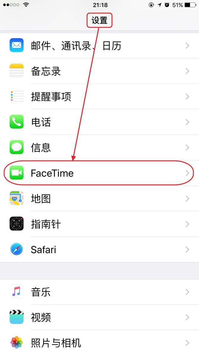 FaceTime设置
