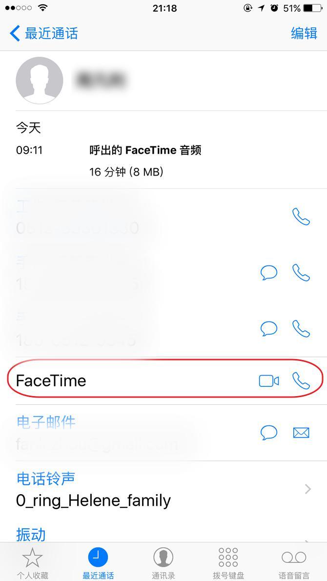FaceTime 语音