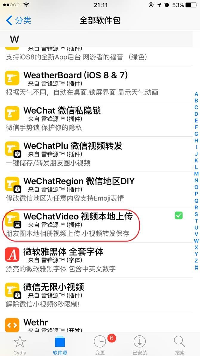 WeChatVideo